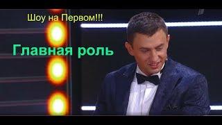 """Премьера !!!""""Главная роль"""" на Первом с Прилучным!))"""