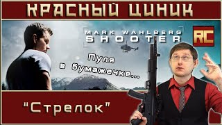 «Shooter». Red Cynic's Movie Review