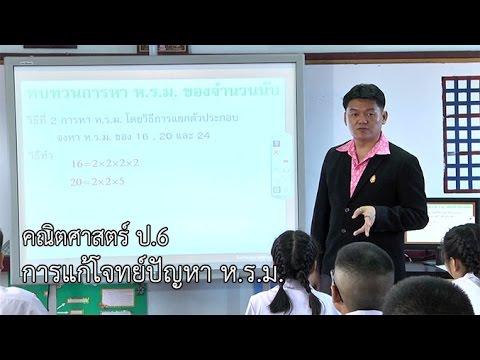 คณิตศาสตร์ ป.6 การแก้โจทย์ปัญหา ห. ร. ม.ครูธรวิทย์ จิตต์สุวรรณ
