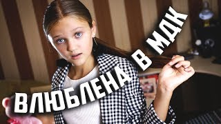 ВЛЮБЛЕНА в МДК  |  Ксения Левчик  |  cover Клава Кока