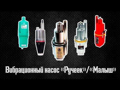 Вибрационный насос /Ручеёк/Малыш/Родничок