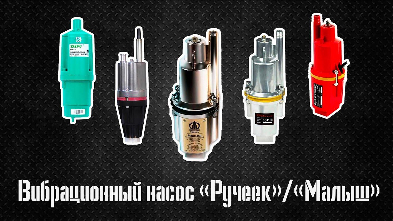 Все предложения интернет-магазинов на техноприбор погружной вибрационный насос ручеёк беларусь в украине. ✓сравнить цены и выгодно купить с помощью hotline. ✓вопросы и отзывы покупателей. ✓ все полные характеристики товара. ➤мы знаем, где дешевле.