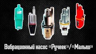 Вібраційний насос /Струмочок/Малюк/Джерельце