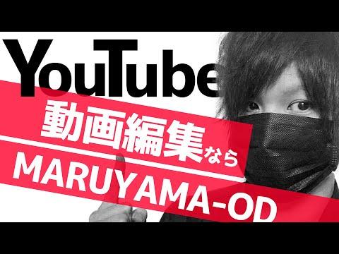 YouTube向けに動画編集いたします 全動画ジャンル対応可能!高品質な動画を提供します!