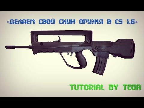 Как сделать свой скин на оружия CS 1.6