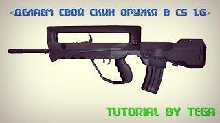 Как сделать свой скин на оружия CS 1.6(В этом видео уроке вы узнаете как сделать свой скин оружия для CS 1.6 Ссылки: Jed's Half-Life Model Viewer: http://counter-strike.com.ua/pro..., 2015-01-25T19:18:49.000Z)