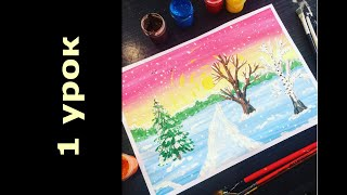 Рисуем зимний пейзаж. Часть 1. Drawing for kids / Урок рисования