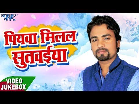 Piyawa Milal Sutwaiya - Video JukeBOX - Sarvesh Kumar - Juhi Vishwakarma - Bhojpuri Hit Songs 2017