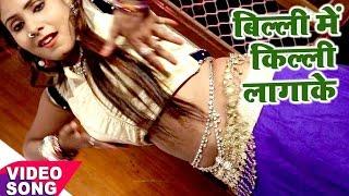 बिली में किल्ली लगाके - Billi Me Killi - Gunjan Singh - Bhojpuri Hit Songs 2017 new