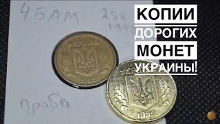 дорогие Монеты Украины Как отличить подделку. 50 кор 1992. Английский чекан