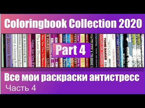 coloring-book-collection-2020-part.4-|-Все-мои-раскраски-антистресс-Часть-4