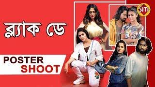 BLACK DAY | ব্ল্যাক ডে | Look Test | Rittika | Pujarini | Joy | Pujarini | Rupanjana | Barshali C