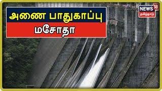 மக்களவையில் அணை பாதுகாப்பு மசோதா தாக்கல் | Dam Safety Bill Filed In Lok Sabha