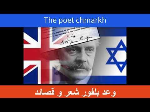 شعر و قصائد وعد بلفور  Balfour Declaration poem after 100 years