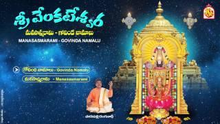 Govinda Namalu||Manasasmarami||Parupalli Ranganath||Jukebox||Lord Venkanna Songs||