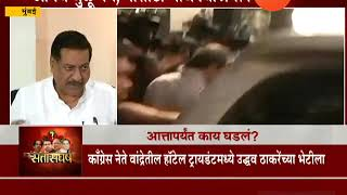 Mumbai Congress Leader Prithviraj Chavan Allegation
