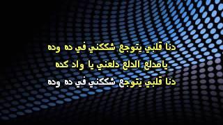 Arabic Karaoke: Haifa - Oppa