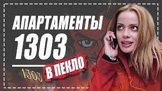 """Мефисто смотрит фильм """"Апартаменты 1303"""" (ВПЕКЛО, обзор)"""