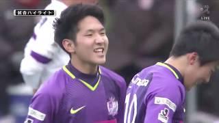 高円宮杯 JFA U-18 サッカープレミアリーグ 2018 WEST第18節 サンフレッ...