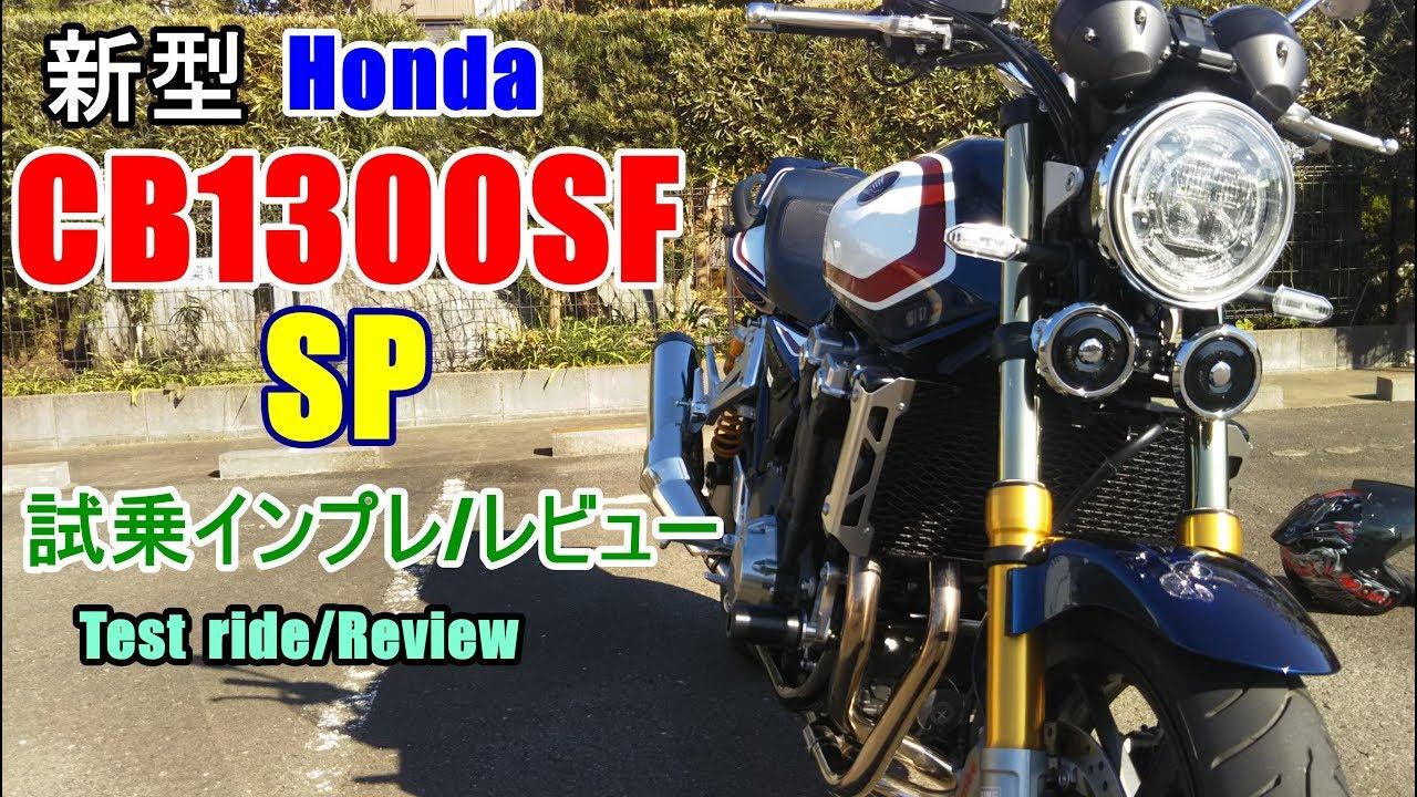 速報~新型 ホンダ CB1300SP 試...