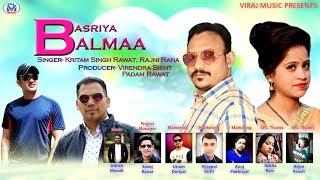New Garhwali Song 2019 Basriya Balma   Kirtam Rawat Rajani Rana   Ashish Mangoli   Viraj Music