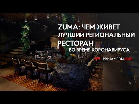 ZUMA: чем живет лучший региональный ресторан во время коронавируса
