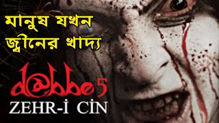 Dabbe 5 - Zehr-i-Cin বাংলায় explanation  Bangla Explanation  Haunting Bangla