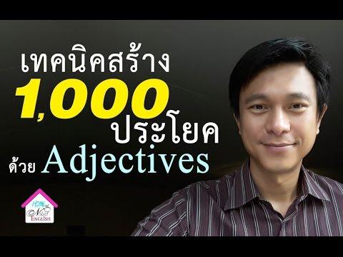 N๒๕: เทคนิคสร้าง 1,000 ประโยคภาษาอังกฤษ แบบง่ายๆ-เด็กๆ [โดยใช้ Adjectives]