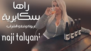 Download Naji Talyani - Raha Skayriya | رها سكيرية