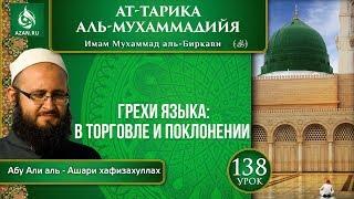 «Ат-Тарика аль-Мухаммадийя». Урок 138. Грехи языка: в торговле и поклонении | Azan.ru