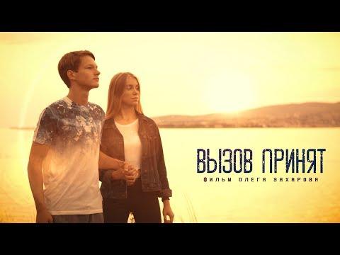 ВЫЗОВ ПРИНЯТ. Фильм.