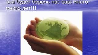 """Презентация на тему: """"Экологические проблемы современного мира"""""""