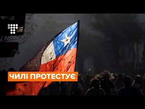 Протести у Чилі: на що сподіваються чилійці і як протистоять владі?