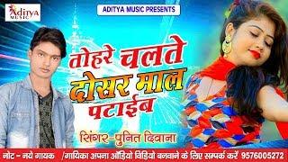 || Tohre Chalte Dosar Mal Pataib || पुनित दिवाना ||Suparhit Bhojpuri Song 2018,Aditya Music