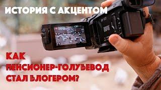 Как голубевод на пенсии стал популярным блогером История с акцентом из Тбилиси.