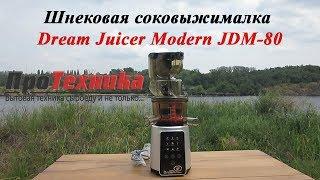 cоковыжималка Dream Juicer Modern JDM-80. Обзор от ПроТехники!