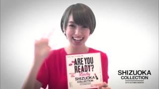チケット情報☆http://www.at-s.com/girls/shizucolle/... 豪華モデル&ア...