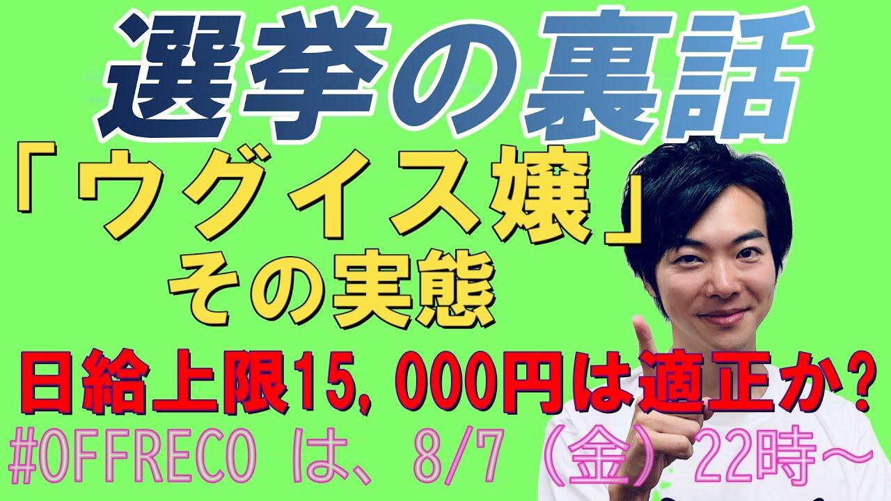 知られざる選挙の「ウグイス嬢」その実態。日給上限15,000円は高い?低い??【選挙の裏話】