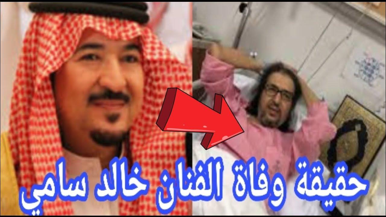 حقيقة وفاة الفنان خالد 13