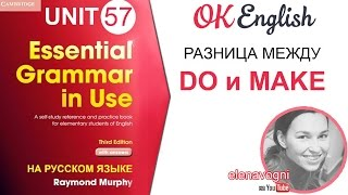 Unit 57 Разница между do и make. Устойчивые выражения с do и make