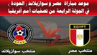 موعد مباراة مصر وسوازيلاند في الجولة الرابعة من تصفيات أمم أفريقيا 2019