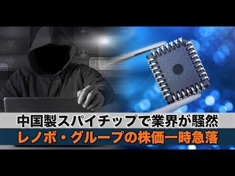 997 中国製スパイチップで業界が騒然、レノボ・グループの株価一時急落