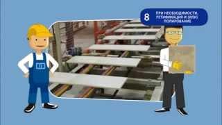 видео Керамическая плитка – особенности производства