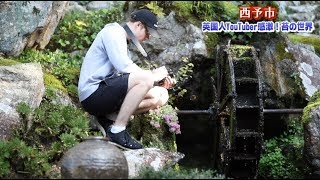 """渡辺裕太YouTuberになります!~えひめ南予・裕太選定""""癒し""""の世界遺産..."""