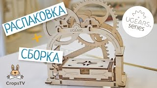 Распаковка и сборка деревянного механического конструктора от Ugears