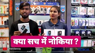 Unboxing Nokia 105, 130, 216 feature phone & overview at retail store. (HINDI)