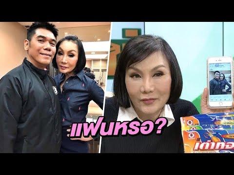 ม้า อรนภา แจงภาพผู้ชายในไอจี ? - วันที่ 22 Dec 2017