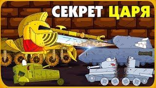 Секрет царского подземелья - Мультики про танки