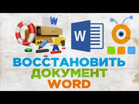 Как Восстановить Документ Word | Как Восстановить Несохраненный Документ Word