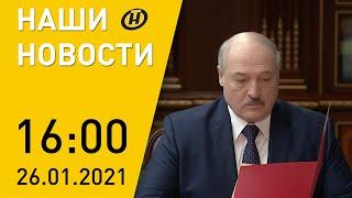 Фото Наши новости ОНТ: Кадровые назначения Лукашенко; Нидерланды в огне; COVID-19; зима возвращается